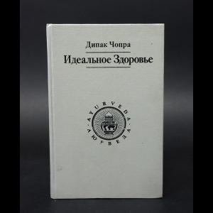 Чопра Дипак  - Идеальное здоровье