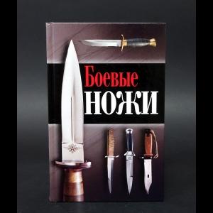 Силлов Дмитрий - Боевые ножи