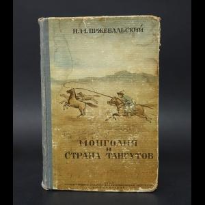 Пржевальский Н. М.  - Монголия и страна тангутов