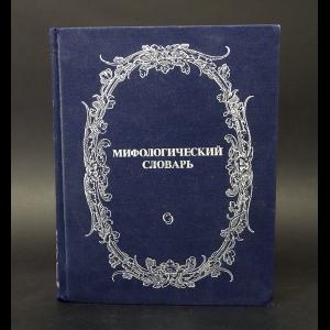 Авторский коллектив - Мифологический словарь