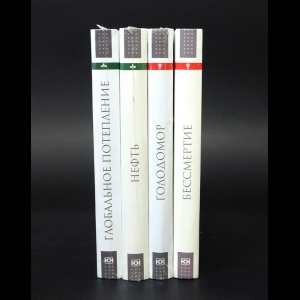 Авторский коллектив - Мифы и реальность. (Комплект из 4 книг)