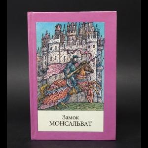 Авторский коллектив - Замок Монсальват. Легенды европейского средневековья