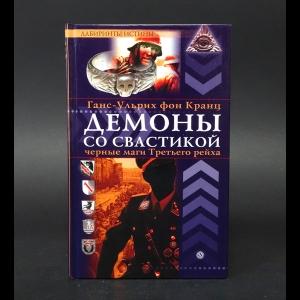 фон Кранц Ганс-Ульрих - Демоны со свастикой: оккультные тайны Третьего рейха