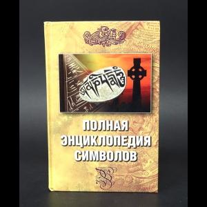 Ивлиев О.А. - Полная энциклопедия символов