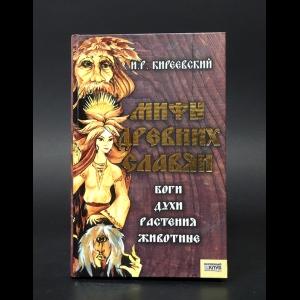 Киреевский И.В. - Мифы древних славян
