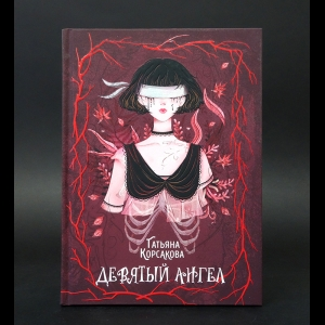 Корсакова Татьяна - Девятый ангел