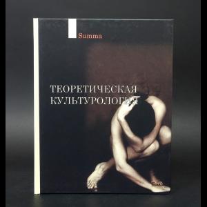 Авторский коллектив - Теоретическая культурология