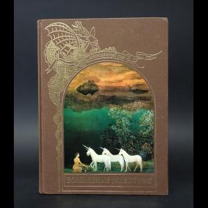 Авторский коллектив - Волшебные животные