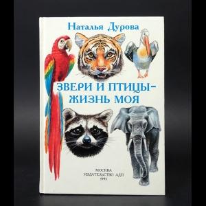 Дурова Наталья - Звери и птицы - жизнь моя