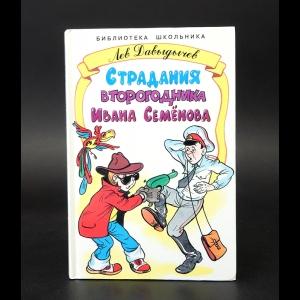 Давыдычев Лев - Страдания второгодника Ивана Семенова