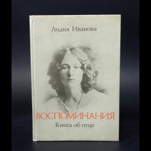 Иванова Лидия  - Воспоминания. Книга об отце