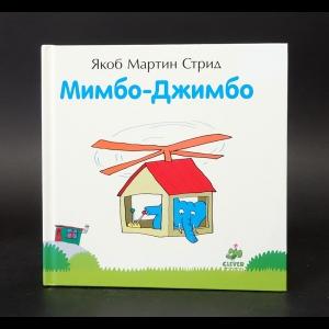 Стрид Якоб Мартин - Мимбо-Джимбо