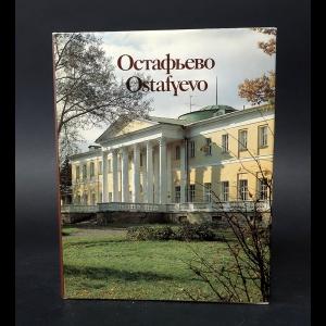 Автономова Наталия  - Остафьево