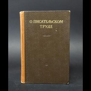 Маяковский Владимир Владимирович, Маршак Самуил Яковлевич - О писательском труде