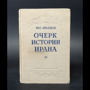 Иванов М.С. - Очерк истории Ирана