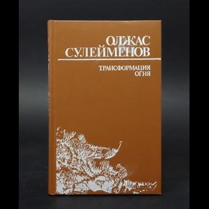Сулейменов Олжас - Трансформация огня