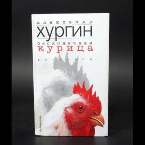Хургин Александр - Бесконечная курица