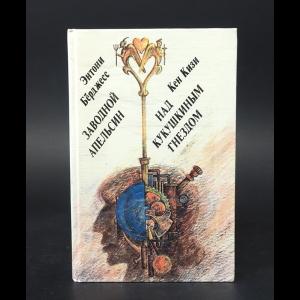Кизи Кен, Берджесс Энтони - Энтони Бёрджесс Заводной апельсин. Кен Кизи Над кукушкиным гнездом