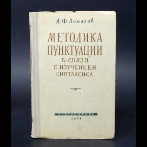 Ломизов А.Ф. - Методика пунктуации в связи с изучением синтаксиса