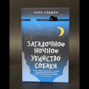 Хэддон Марк - Загадочное ночное убийство собаки