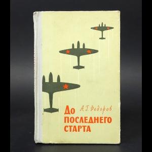 Федоров А.Г. - До последнего старта