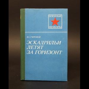 Ефремов В. - Эскадрильи летят за горизонт