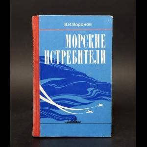 Воронов В.И. - Морские истребители