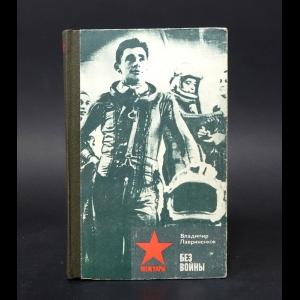 Лавриненков Владимир - Без войны