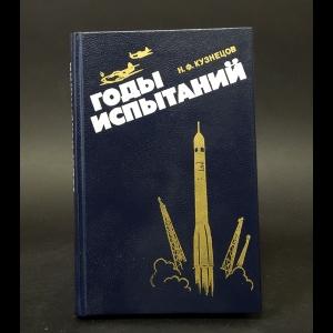 Кузнецов Н.Ф. - Годы испытаний