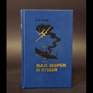 Раков Василий - Над морем и сушей