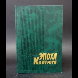 Авторский коллектив - Эпоха Коптюга