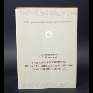 Демиденко Г.В., Успенский С.В. - Уравнения и системы, не разрешённые относительно старшей производной (с автографом)