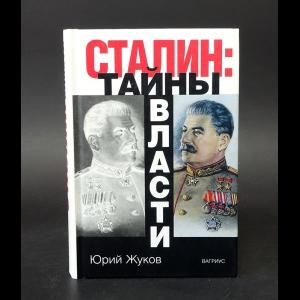Жуков Юрий - Сталин: тайны власти