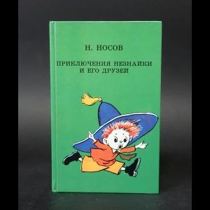 Носов Николай - Приключения Незнайки и его друзей