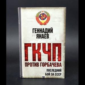 Янаев Геннадий  - ГКЧП против Горбачева