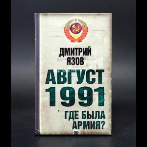 Язов Д.Т. - Август 1991. Где была армия?