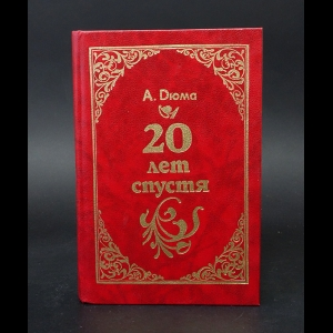 Дюма Александр - 20 лет спустя