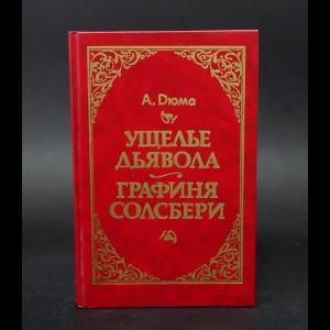 Дюма Александр - Ущелье дьявола. Графиня Солсбери