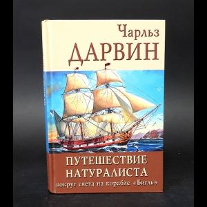 Дарвин Чарлз  - Путешествие натуралиста вокруг света на корабле Бигль
