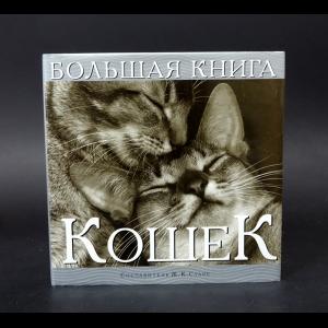 Суаре Ж.К. - Большая книга кошек
