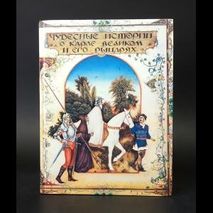 Авторский коллектив - Чудесные истории о Карле Великом и его рыцарях