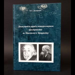 Демирчян К.С. - Движущийся заряд в четырехмерном пространстве по Максвеллу и Эйнштейну