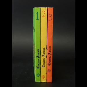 Мэлори Томас - Смерть Артура (комплект из 3 книг)