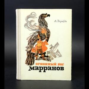 Волков Александр - Огненный бог Марранов