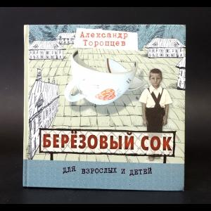 Торопцев Александр - Березовый сок