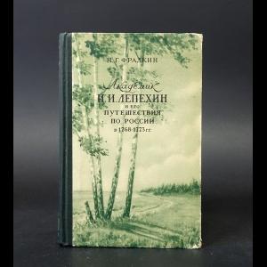 Фрадкин Н.Г. - Академик И. И. Лепехин и его путешествия по России в 1768 - 1773 гг.