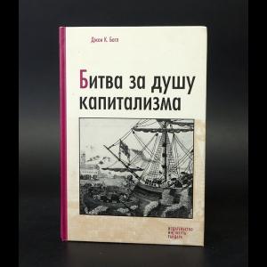 Богл Джон - Битва за душу капитализма