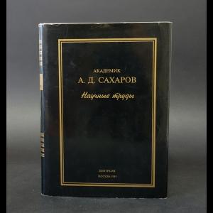 Сахаров Андрей - А.Д. Сахаров Научные труды