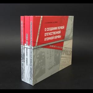 Гончаров Г.А., Рябев Л.Д. - О создании первой отечественной атомной бомбы (комплект из 3 книг)