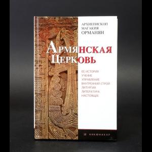 Орманян Магакия - Армянская церковь